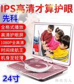 先科移動DVD便攜EVD高清兒童學生CD小型一體播放機VCD影碟機家用TA3521【極致男人】