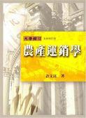 (二手書)農產運銷學-大學館12