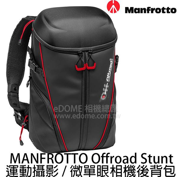 MANFROTTO 曼富圖 Off road Stunt 黑色 極限運動攝影後背包 (0利率 免運 公司貨) 微單相機包 MB OR-ACT-BP