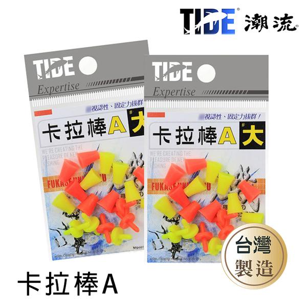漁拓釣具 TIDE潮流 卡拉棒 A / B [卡拉棒]