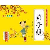 弟子規-中華傳統文化啟蒙讀本