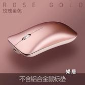滑鼠 鋁合金可充電式藍牙雙模電池靜音無聲電腦辦公遊戲女生【快速出貨】