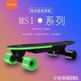 電動滑板車 電動滑板車四輪無線遙控成人上班代步神器男女學生雙驅越野電動車 MKS快速出貨