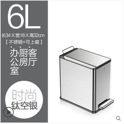 【6L Edge 鈦空銀】麥桶桶長方形垃圾桶帶蓋衛生間窄創意不銹鋼腳踏家用歐式廚房客廳
