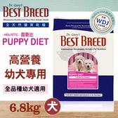 [寵樂子]《美國貝斯比 BEST BREED》幼犬高營養配方 6.8kg / 全品種幼犬適用