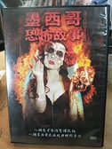 挖寶二手片-P01-299-正版DVD-電影【墨西哥恐怖故事】-八個鬼才導演驚悚改編(直購價)