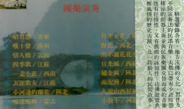 民謠頌 1 中國民謠 VOL.1  CD  (購潮8)