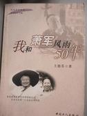 【書寶二手書T2/歷史_JMO】我和蕭軍風雨五十年_王德芬