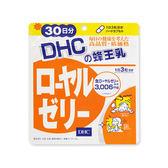 DHC 蜂王乳(30日份)【小三美日】