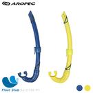 AROPEC J型簡易式可折呼吸軟管-Diatom-P