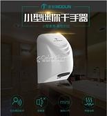 莫頓 洗手間小型烘手器衛生間家用全自動感應幹手機幹手器烘手機 快速出貨
