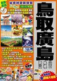 《秘境神遊新鮮嘗Easy GO!:鳥取廣島(16-17年版)》