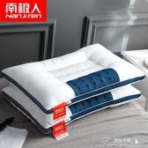 枕頭-枕頭南極人全棉決明子枕頭成人蕎麥皮護頸椎枕單人雙人枕芯 提拉米蘇