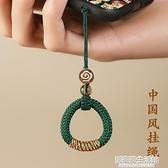 古風手機鏈掛繩短款鑰匙u盤掛件網紅男女情侶指環扣鑰匙防丟掛飾 居家家生活館