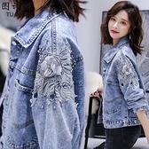 重工釘珠牛仔衣女士短外套寬鬆春秋年新款韓版百搭夾克上衣BF 韓美e站