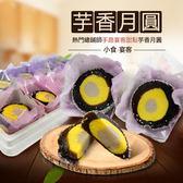【大口市集】冰Q芋香月圓 2盒(10顆/約400g/盒)