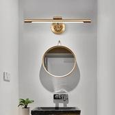 美式全銅LED鏡前燈化妝台鏡櫃燈衛生間浴室櫃燈具現代簡約壁燈 【4-4超級品牌日】