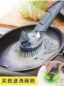洗碗刷鍋洗鍋神器長柄家用廚房擦不黏鍋清潔刷子炊帚自動加液懶人 【2021新春特惠】