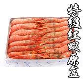 阿根廷天使紅蝦原裝盒*1盒組(2kg裝/30-32尾)