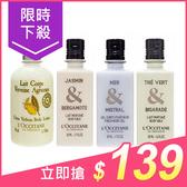 L'OCCITANE 歐舒丹 身體乳/身體凝膠(50ml) 款式可選【小三美日】原價$149