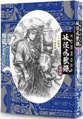 妖怪鳴歌錄Formosa:唱遊曲(首刷限量簽名 CD版)