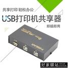 共享器2口切換一分拖二轉換usb電腦主機交換網路多口二進一出分線器