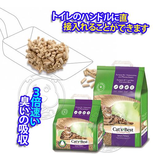 此商品48小時內快速出貨》德國凱優CATS BEST》紫標凝結木屑砂(專為長毛貓)-5L/2.5kg