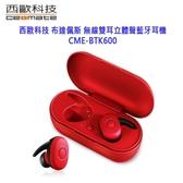 西歐科技 布達佩斯 無線雙耳立體聲藍牙耳機 紅色