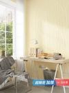 壁紙 北歐式墻布無縫臥室全屋現代簡約壁布背景墻紙客廳淺灰色素色 莎拉嘿呦