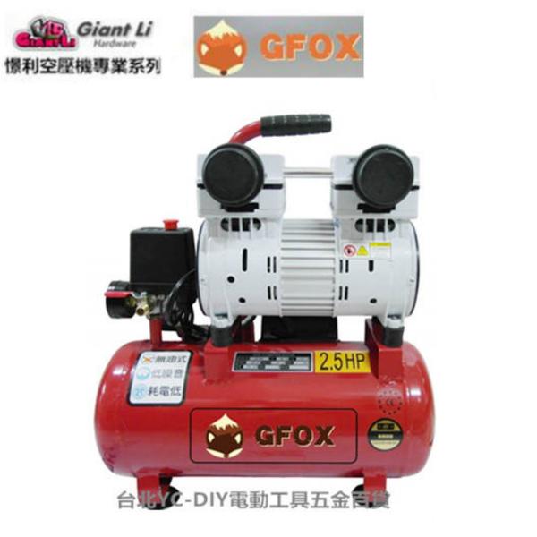 【台北益昌】加贈風管+噴槍 風霸 快速型 GFOX 無油式 雙缸 2.5HP 15L 110V/60Hz 空壓機 空氣壓縮機