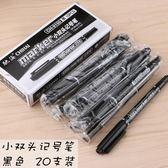 新年好禮 20支裝雙頭油性記號筆麥克筆兒童繪畫勾線筆黑色勾邊筆大頭標記筆
