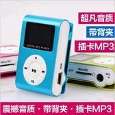mp3學生隨身聽女 女生學生款插卡小巧可愛聽歌神器P3播放器便攜式
