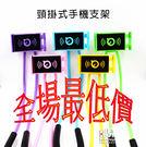 【妃凡】爆低價!頸掛式手機支架 懶人支架 手機支架 平板架 創意支架 手機座 77