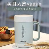 馬克杯 北歐小麥秸稈辦公室水杯子簡約帶蓋牛奶早餐咖啡杯 AW9788【棉花糖伊人】