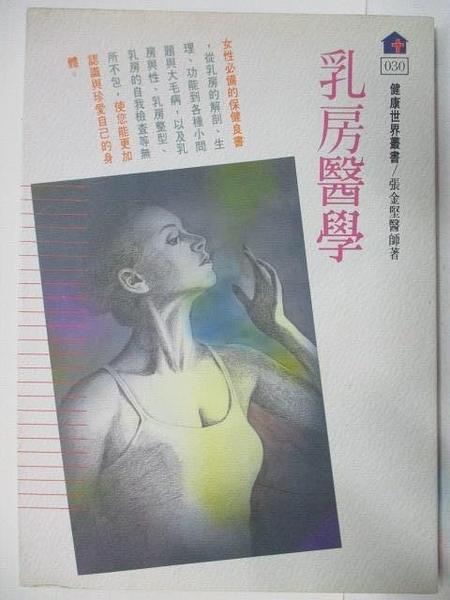 【書寶二手書T2/醫療_ALT】乳房醫學_原價200_張金堅著