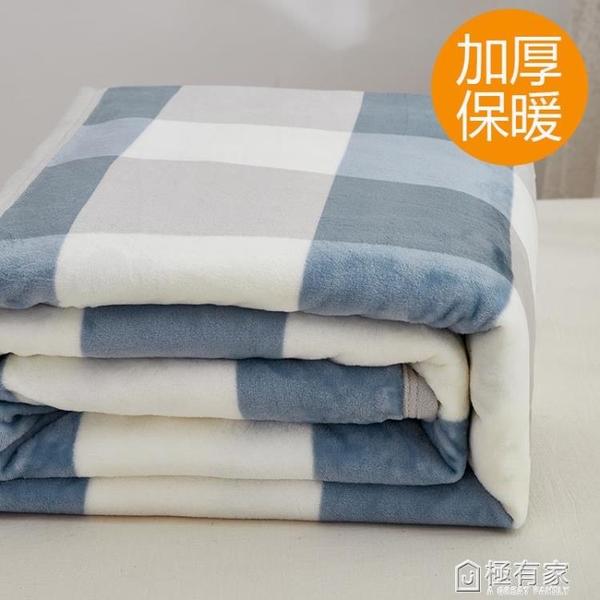 小毛毯蓋腿珊瑚絨毛毯學生宿舍床單人雙面絨夏季辦公室午睡小被子 秋季新品