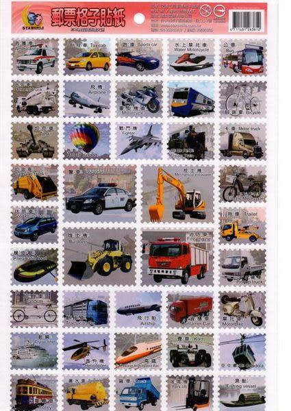 交通工具系列/郵票格子貼紙 [CK1] - 大番薯批發網