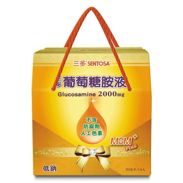【特價】三多葡萄糖胺液禮盒(16入)x3盒