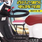 新款電瓶車前置兒童座椅 踏板車寶寶坐凳 電車大小孩圍欄椅子igo『小淇嚴選』