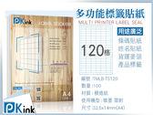 PKink-多功能標籤貼紙120格 32.5X14mm(100張入)