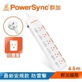 群加 PowerSync 【最新安規款】六開六插滑蓋防塵防雷擊延長線/4.5m(TPS366DN9045)