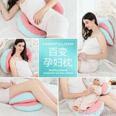 托腹枕孕婦枕頭護腰側睡枕睡覺側臥枕孕多功能u型托腹抱枕 NMS蘿莉小腳ㄚ