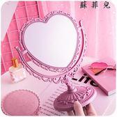 愛心公主少女心書桌抖音化妝鏡