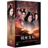 傾世皇妃 DVD ( 林心如/嚴寬/霍建華/洪小玲/楊祐寧/惠英紅/王琳/戴春榮 )