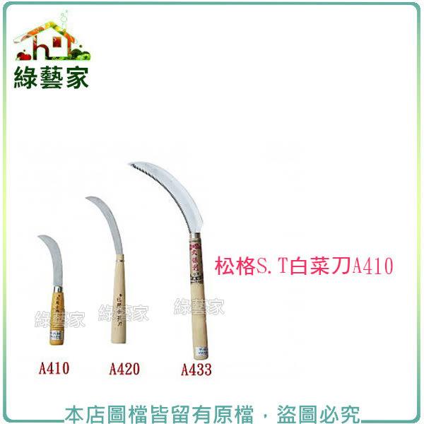 【綠藝家】松格S.T不鏽鋼白菜刀//型號A410