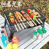 燒烤爐迷你野外木炭家用燒烤架子戶外便攜小型單人烤肉架全套工具 陽光好物