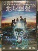 影音專賣店-F14-050-正版DVD【地球迴聲】-在宇宙中,有許多你不知道的秘密