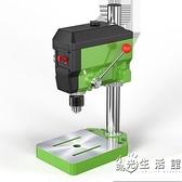微型家用台鑽小型220V工業級高精度多功能鑽床電鑽支架迷你銑床 WD小時光生活館