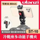 【補貨中11106】ST-10 Ulanzi 鋁合金 雙冷靴 手機夾 帶冷靴 可調角度 橫直幅 直播 錄影 ST10