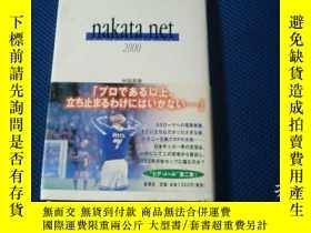 二手書博民逛書店nakata.net〈2000〉2001 3罕見中田 英壽Y14